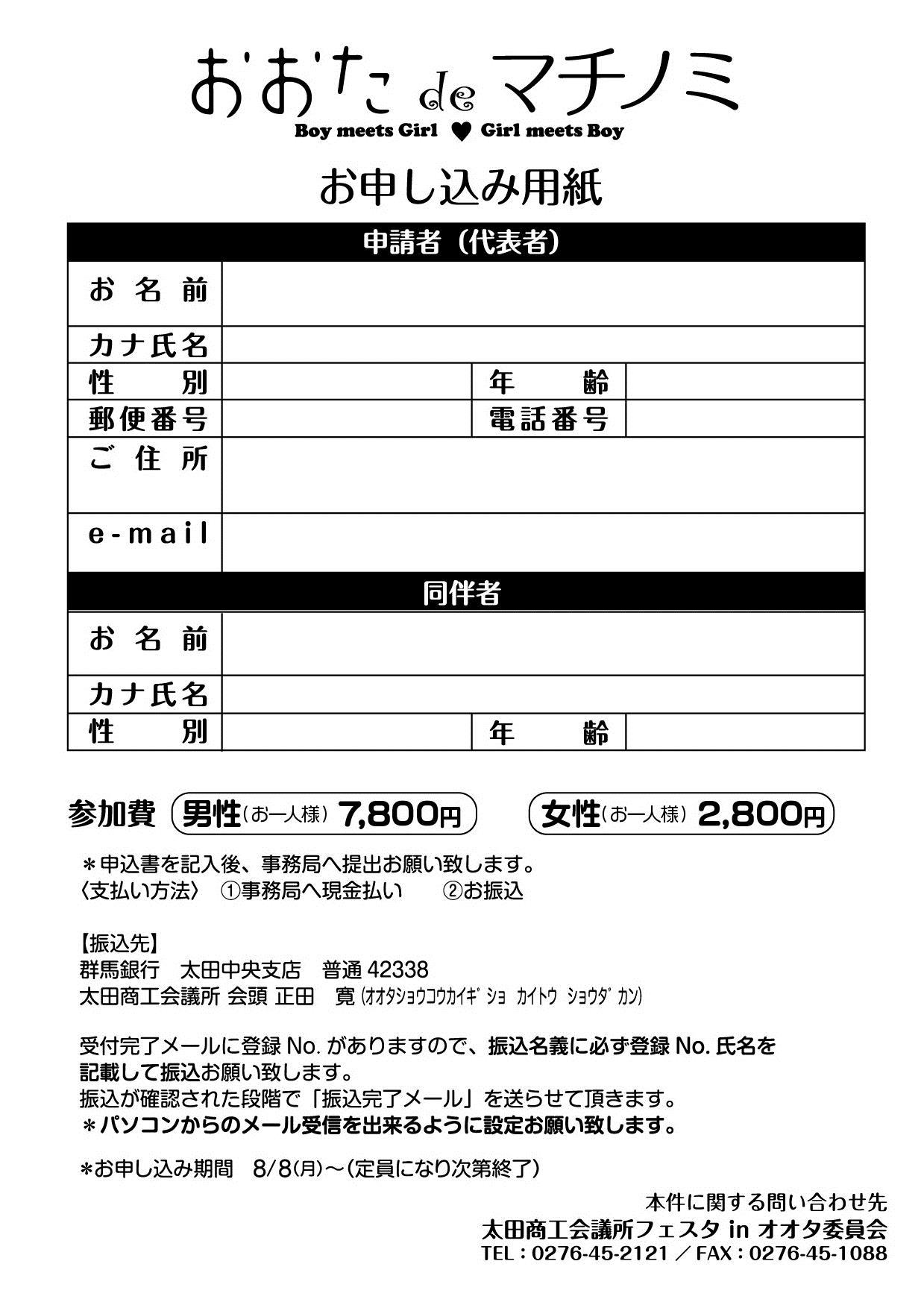 申込み用紙のイメージ