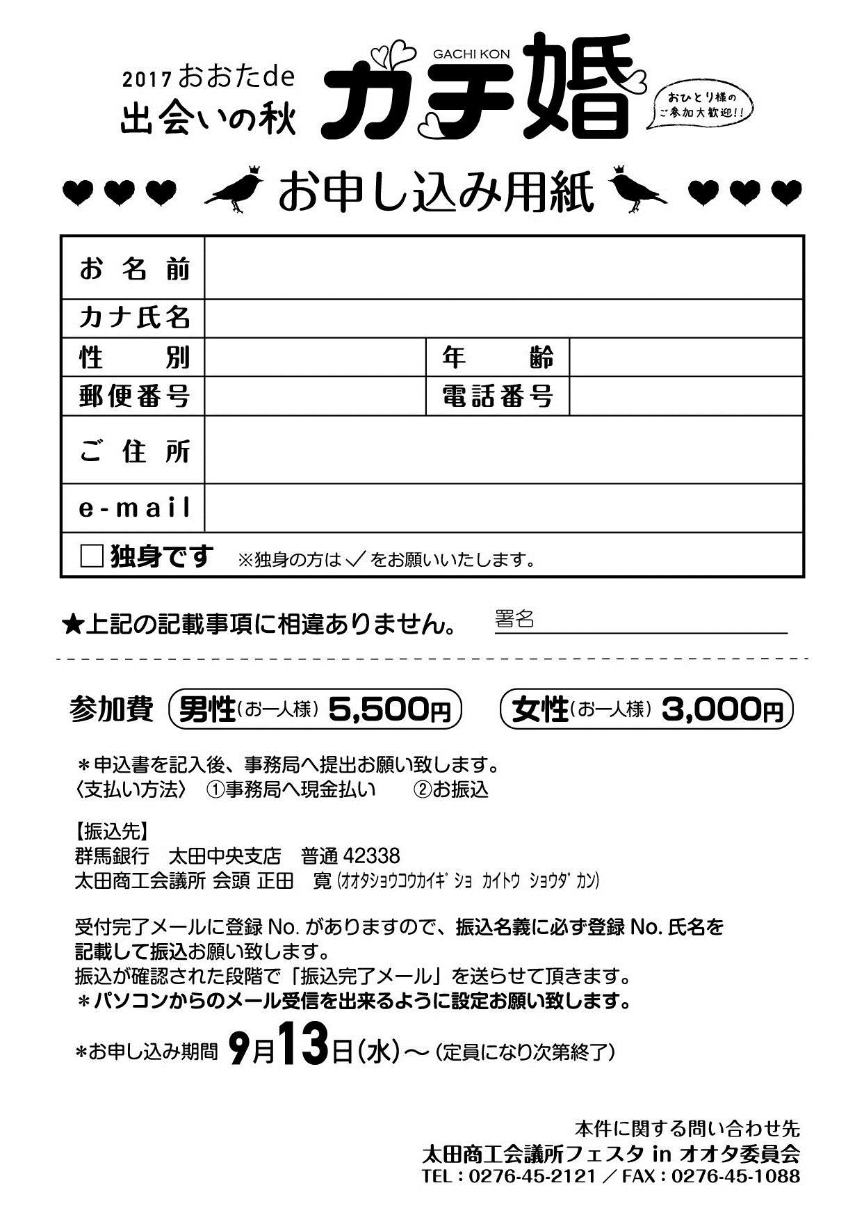 お申込み用紙ダウンロードのイメージ
